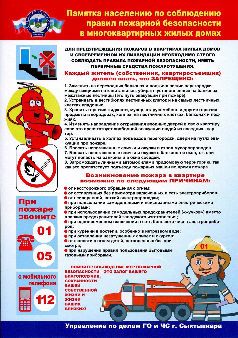 Правила пожарной безопасности в жилом секторе