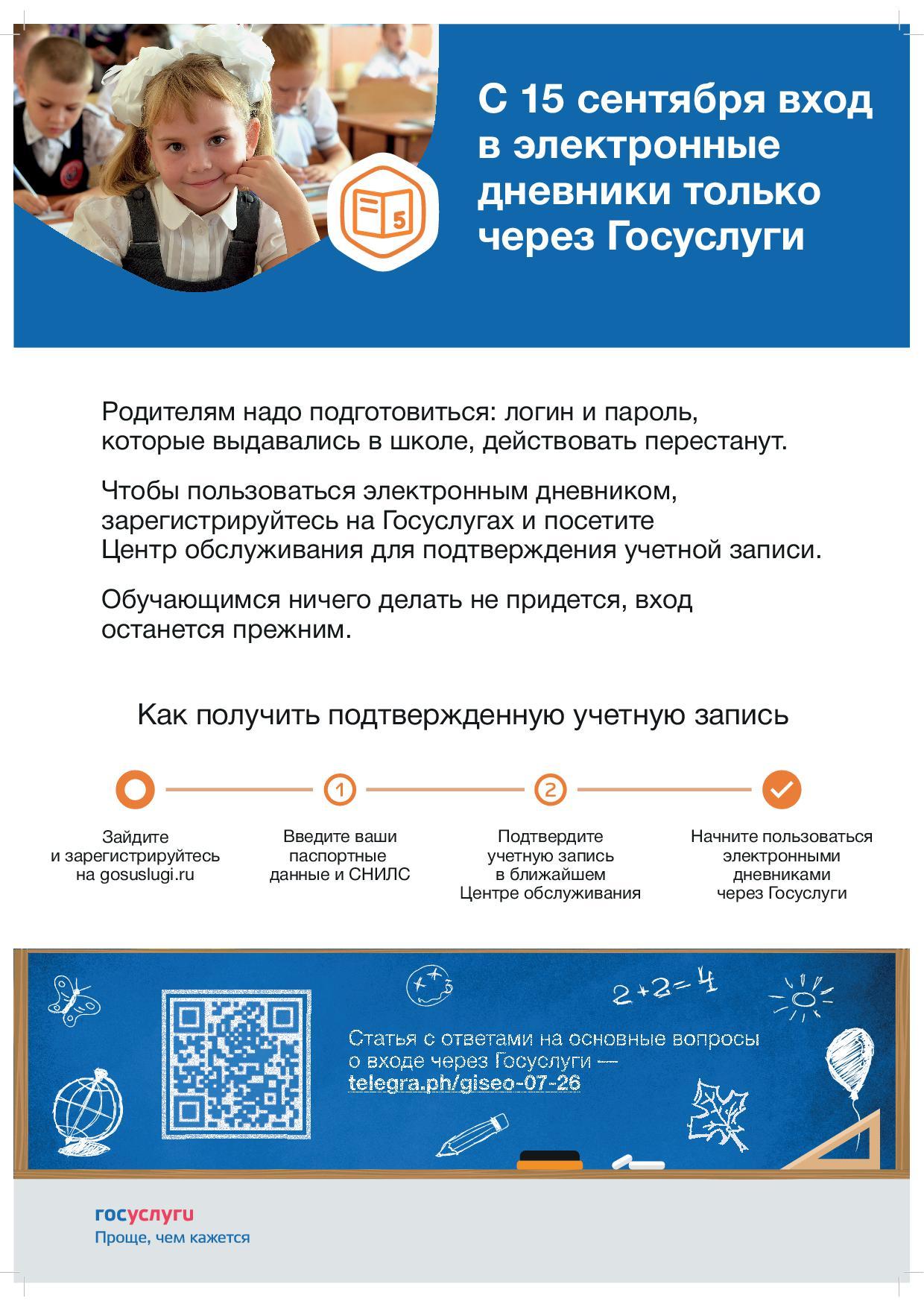 МАОУ Гимназия № 1 Дети Инвалиды Плакат